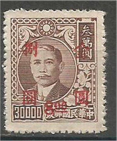 CHINA, 1948, MH $8 on $30000, Dr. Sun Yat-sen Scott 871
