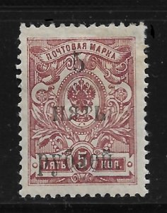 Russia 1920,Wrangel South Russia 5 Rub ,VF MH*OG (OLG-6)