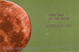 Yemen Arab Republic 1969 APOLLO 11 Pure Gold (1) Perforated Presentation Book