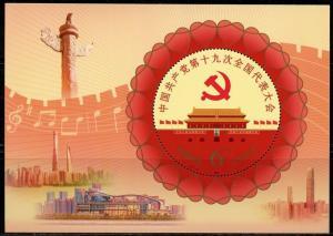 CHINA PRC 2017   26-J NATIONAL CONGRESS  SOUVENIR SHEET MINT NH