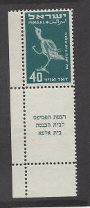Israel, C3, Mosaic Bird Airmail Tab Single,**MNH**