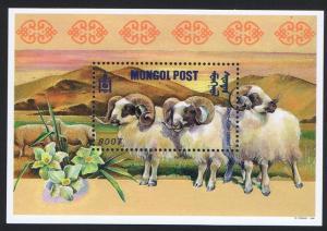 Mongolia Sheep Breeds MS SG#MS2786 SC#2420
