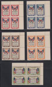 Dominican Republic Sc C57-C61 MNH. 1946 National Anthem, cplt set, corner blocks