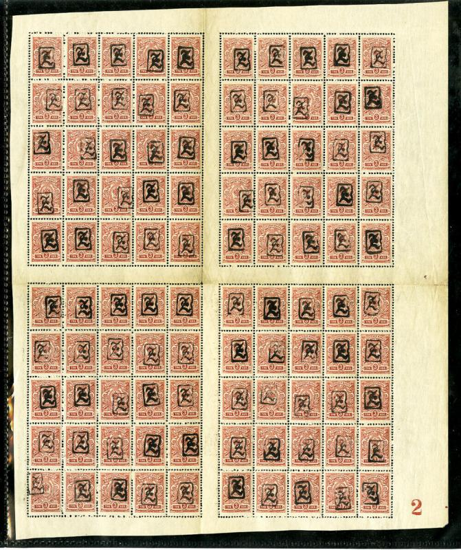 Armenia Stamps # 32A Sheet of 100 NH w/varieties Rare Est. Scott Value $2,400.00