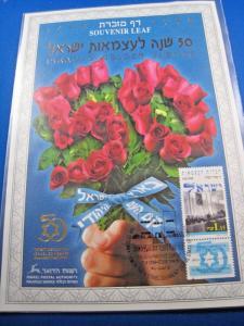 ISRAEL SOUVENIR LEAF - GOLDEN JUBILEE 1998