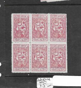 SAUDI ARABIA (PP0904B)  SC RA8  BL OF 6   MNH
