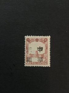 China stamp, Manchuria, rare overprint, unused, Genuine,  List 1878