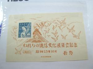 JAPAN  SCOTT #437   MH  (NS13)