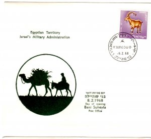Israel, 1968 Event Day Covers BANI SUHEYLA  Post Office, First Day