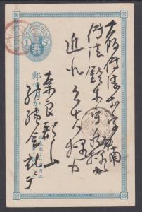 Japan H&G 12 used 1876 1s Postal Card, fresh & VF