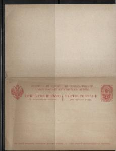 Russia Postal Stationery Postcard H&G 16 Unused