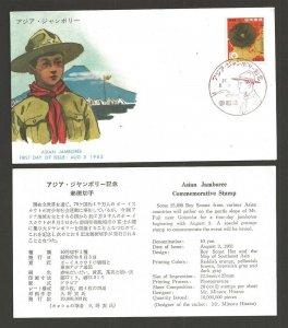 1962 Japan 763 Boy Scout Jamboree hat FDC