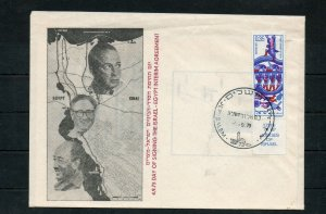 Israel 1975 Day of Signing of the Israel- Egypt Interim Agreement Cover!!