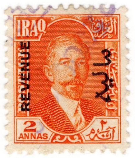 (I.B) Iraq Revenue : Duty Stamp 2a
