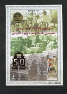 ISRAEL SOUVENIR LEAF CARMEL #406a  IRAQI  JEWS  ALIYA  FD CANCEL