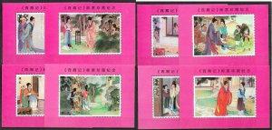 CHINA 1994 SET  OF 8 COMMEM. SOUV. SHEETS *Romance of the Western Chamber, NMNH