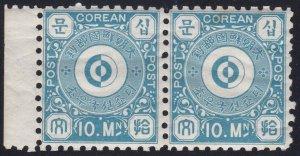 1884 Korean / Korea - Michel N° 2 Pair Trim Di Sheet MNH
