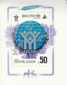 Stamp Russia USSR SC 5345 Sheet 1985 Exhibition Expo '85 Soviet Emblem Japan MNH