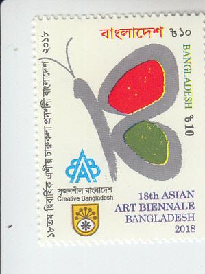 2018 Bangladesh Asian Art Biennale (Scott NA) MNH