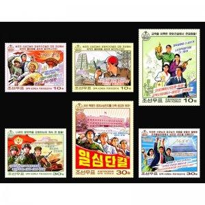 Korea 2014 New Year's address  (MNH)  - New Year