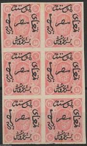 EGYPT -  POSTAL HISTORY: 1866 5 Piastre PROOF IMPERF block of 6