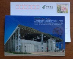 Japanese Industry Pavilion,CN10 Expo 2010 Shanghai World Exposition PSC