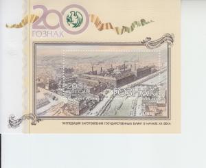 2018 Russia Goznak Joint Stock Company SS  (Scott 7952) MNH