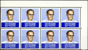 Sri Lanka 1974 Bandaranaike 15c SG205a Red Omitted V.F MNH Marginal Block of 8