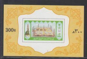 Saudi Arabia Scott 1068a footnote S/S (Catalog Value $52.50)