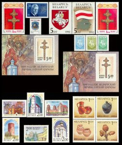 1992 Belarus 1-20 The annual set of Belarus for 1992 14,70 €