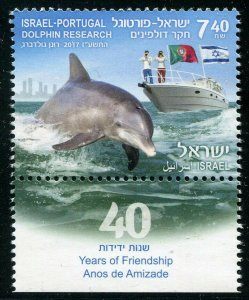 HERRICKSTAMP NEW ISSUES ISRAEL Sc.# 2139 Diplomatic Rel. w/ Portugal Dolphin