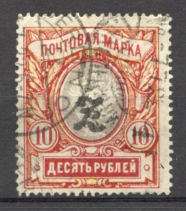1919 Russia Armenia 10 Rub,Type 2, Black Overprint,VF Cancelled (LTSK)