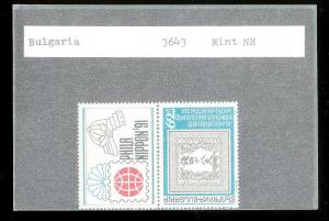 BULGARIA Sc#3643 w-label Mint Never Hinged