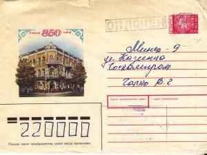 Belarus Used Postal Stationery Entire