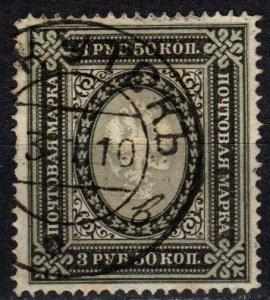 Russia #69 F-VF Used CV $4.00 (X7100)