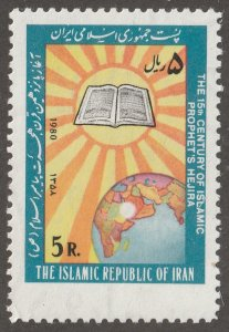 Persian/Iran stamp, Scott# 2044, mint hinged, tall stamp, globe, #A-14