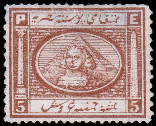 Egypt Scott 15 (1867) Mint H F, CV $375.00 B