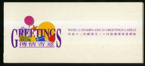 HONG KONG 664 MNH COMPLETE BOOKLET SCV $13.00 BIN $8.00 HOLIDAYS