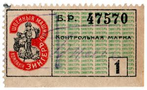 (I.B-CK) Russia Cinderella : Sewing Machine Rental Stamp 1k