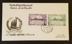 1958 United Arab Republic Egypt 4th Regional Conference FAO First Day Cover