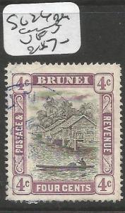 Brunei SG 26 Blue Cancel VFU (9cxz)