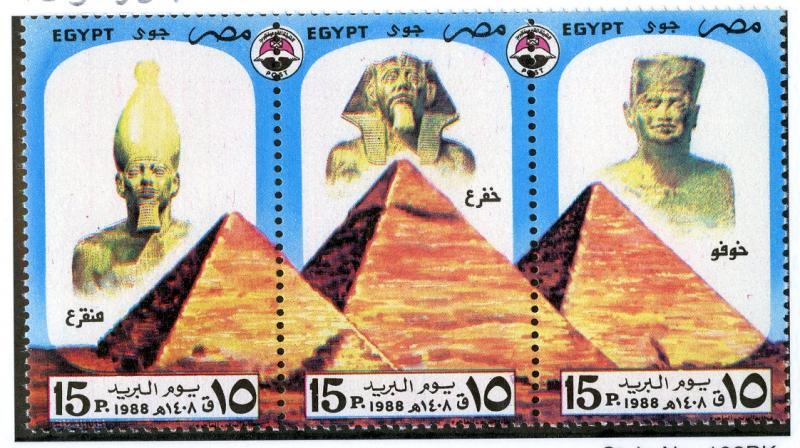 EGYPT 1360 MNH SCV $5.50 BIN $2.75 PYRAMIDS