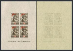 Russia 970 sheet,lightly hinged.Michel 952B Bl.5. Victory at Stalingrad,2nd Ann.