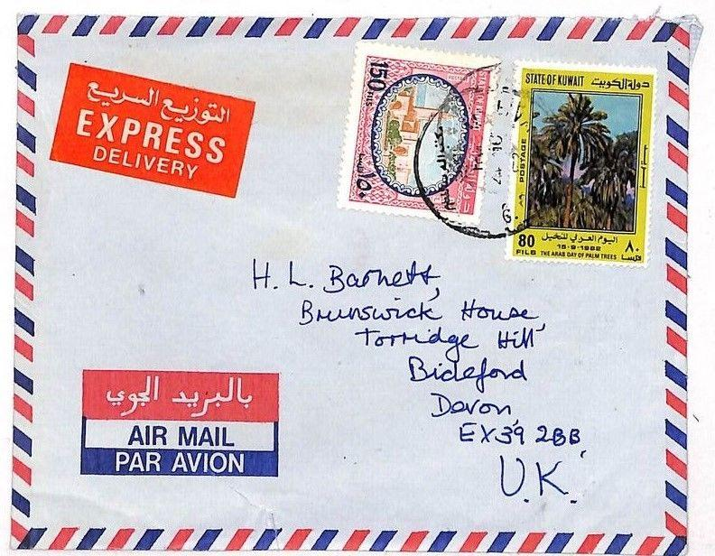 UU197 Kuwait EXPRESS Cover 1982 PALM TREE Commercial Air Mail {samwells-covers}