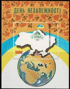 1994 Ukraine Souvenir Sheet Scott Catalog Number 194 Unused Never Hinged