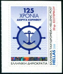 HERRICKSTAMP NEW ISSUES GREECE Sc.# 2856a Corinth Canal S/A Booklet