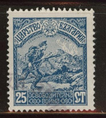 Bulgaria Scott 124 Used