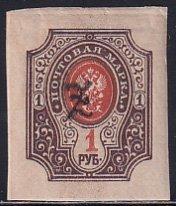 Armenia Russia 1919 Sc 103a 1r Pale/Dark Brn & Org Black Handstamp IMP Stamp MH