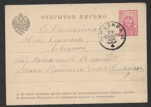 RUSSIA 1884 3k ARMS Postal Card Used Within MOSCOW Mi.P6