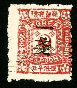 Korea Stamps # 14 F As Issued Scott Value $400.00